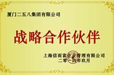 上海信而富企业管理有限公司(战略合作)