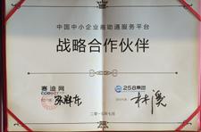 中国中小企业商助通服务平台