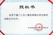 达飞微金商务咨询(北京)有限公司(授权书)