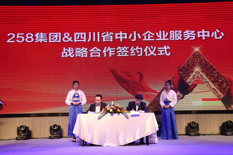 258集团携手多省中小企业服务中心 共同推进企业电子商务化
